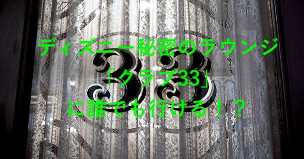 クラブ33