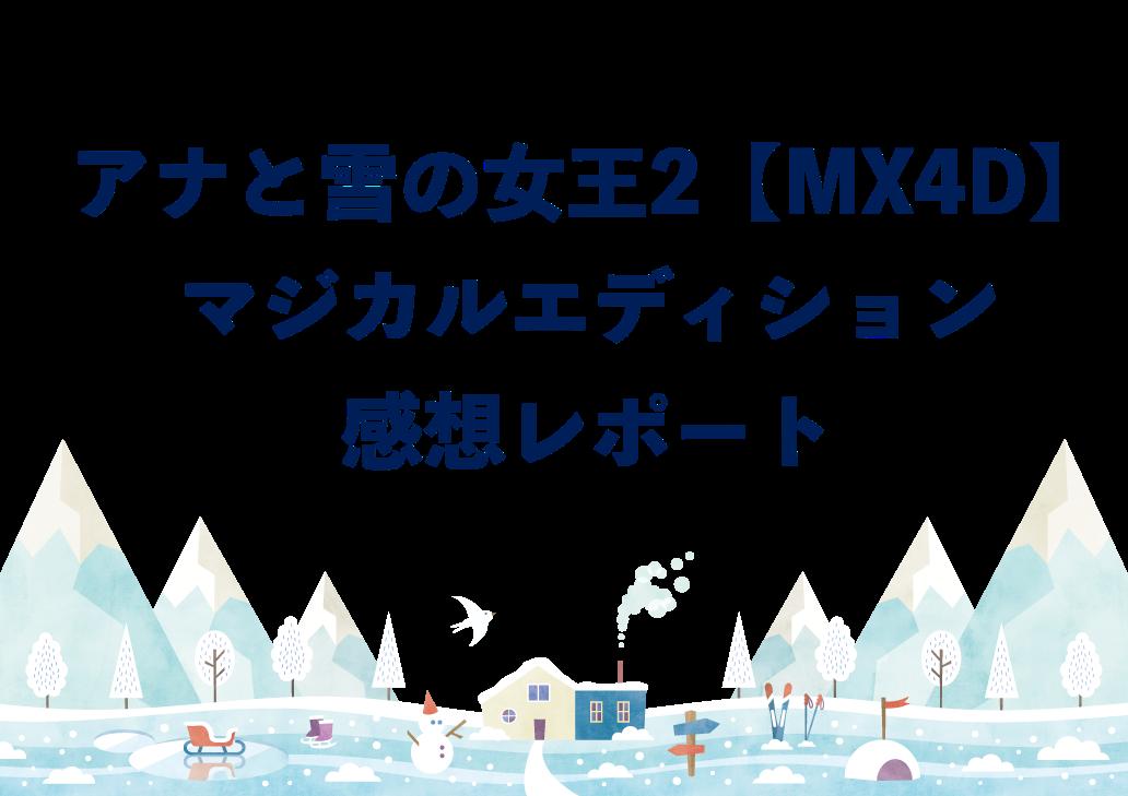 アナ雪2MX4D