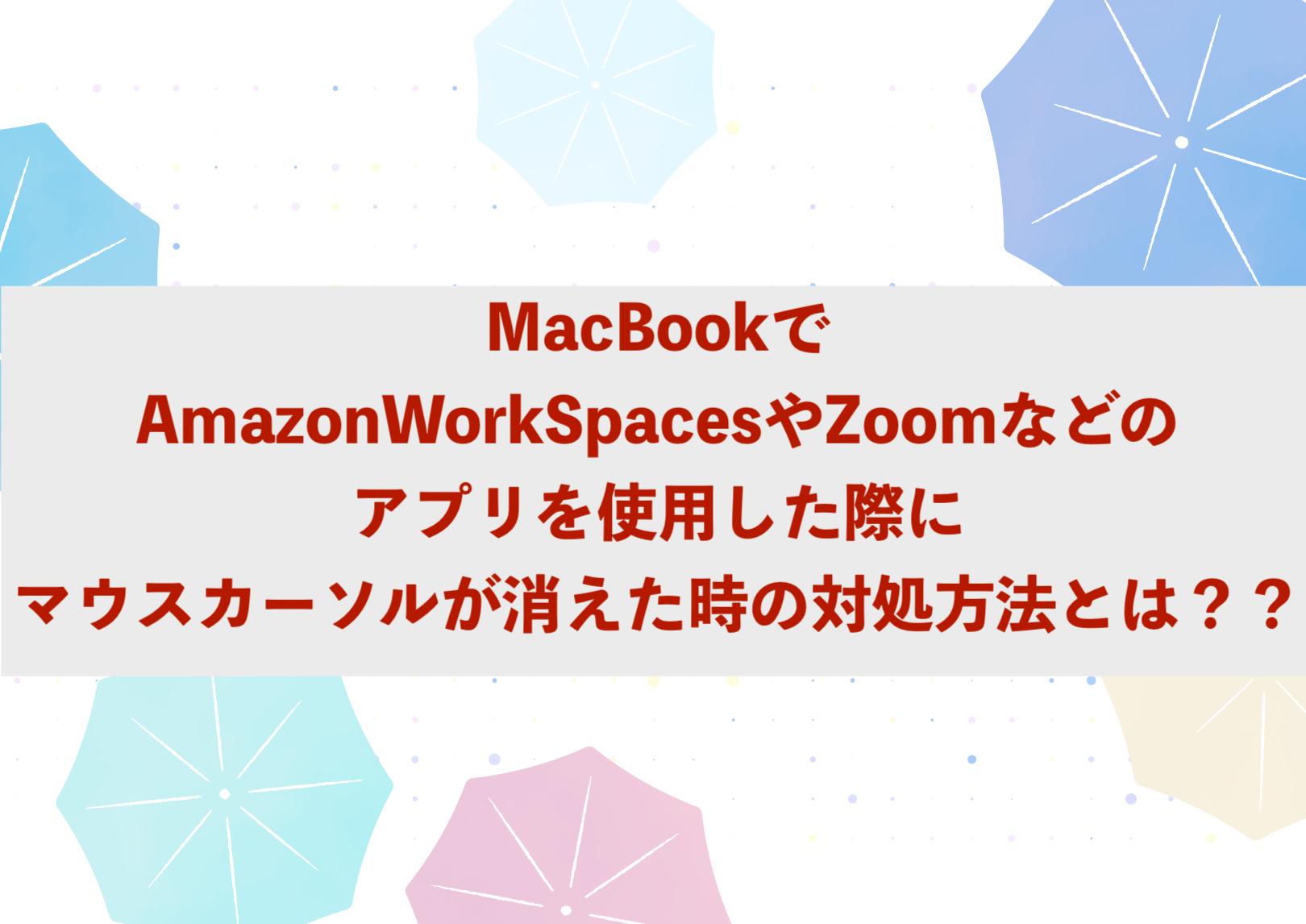 macカーソル消えた