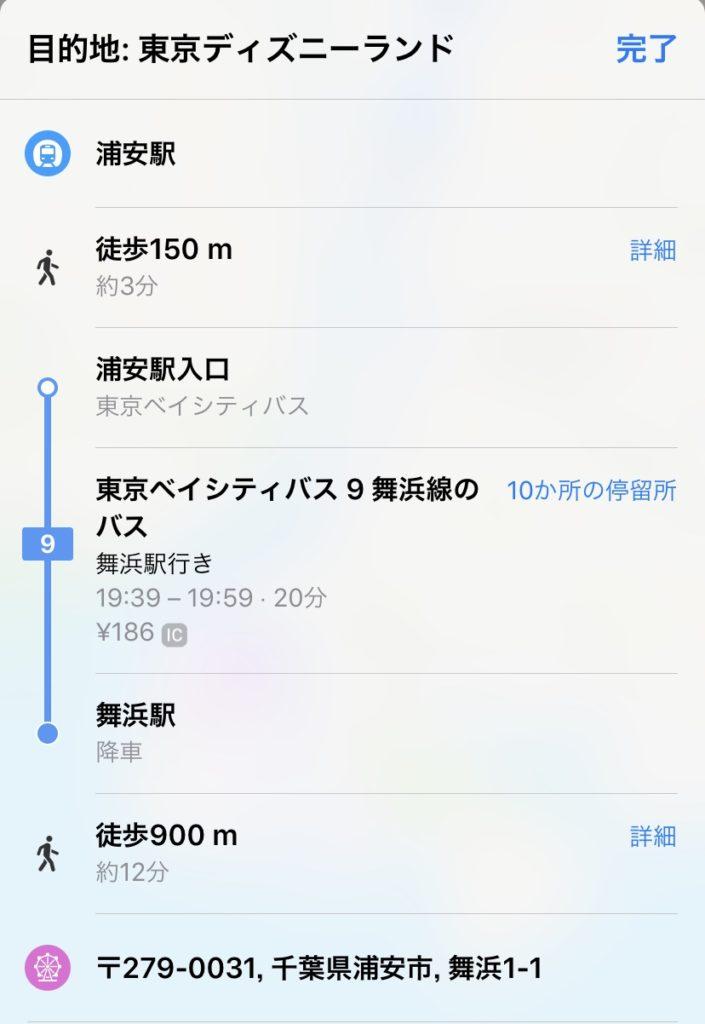 バスでの行き方