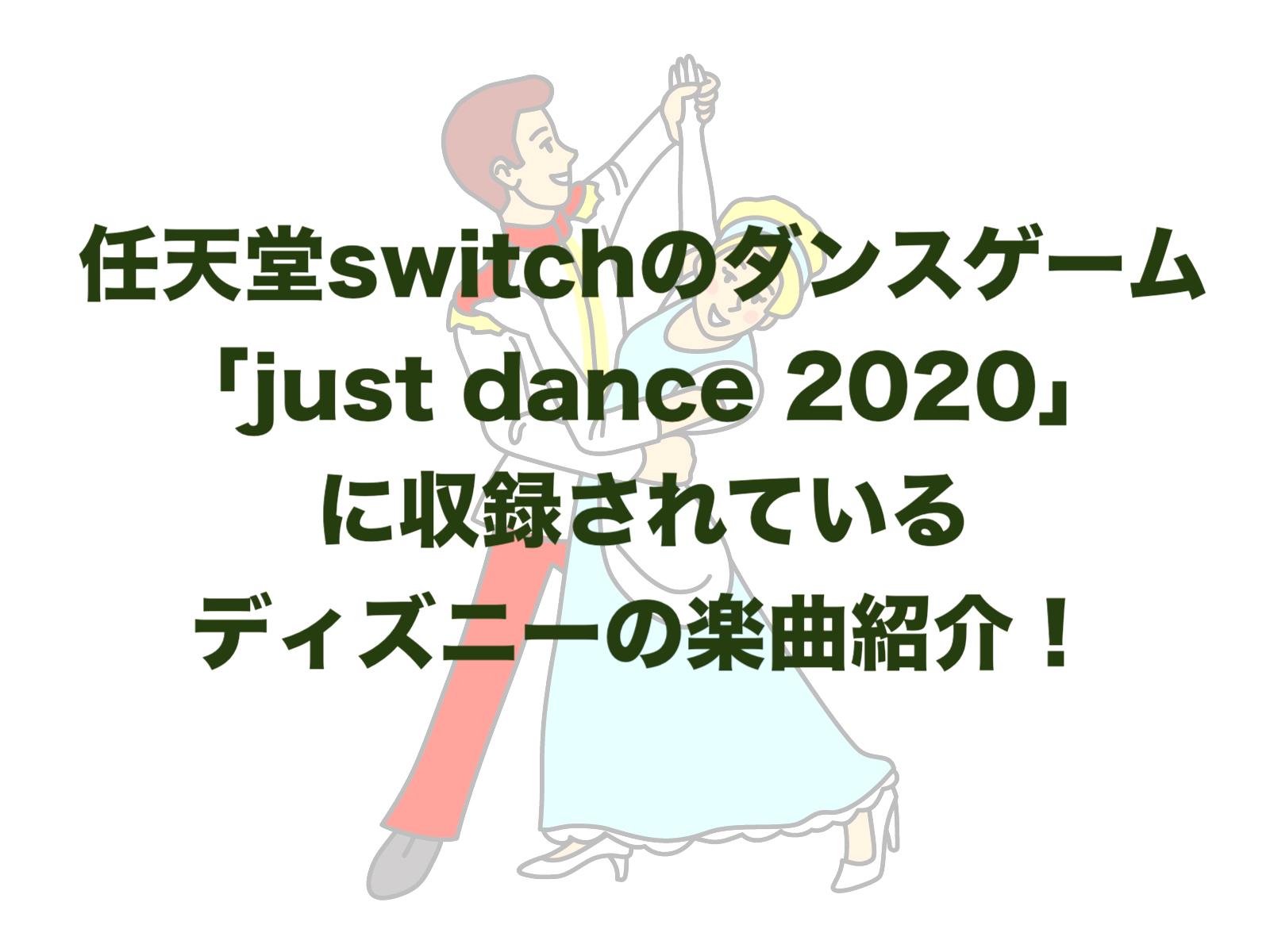 justdance2020ディズニー