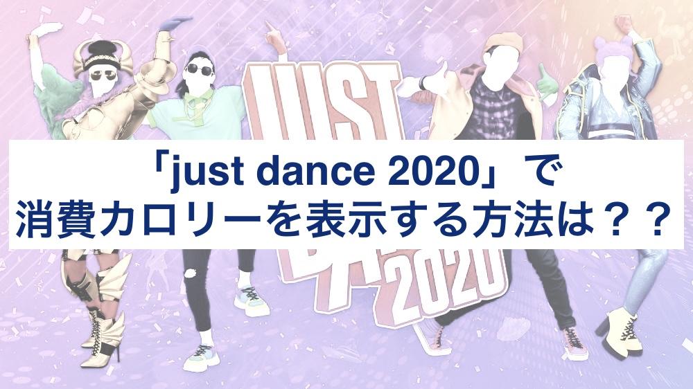 justdanceカロリー