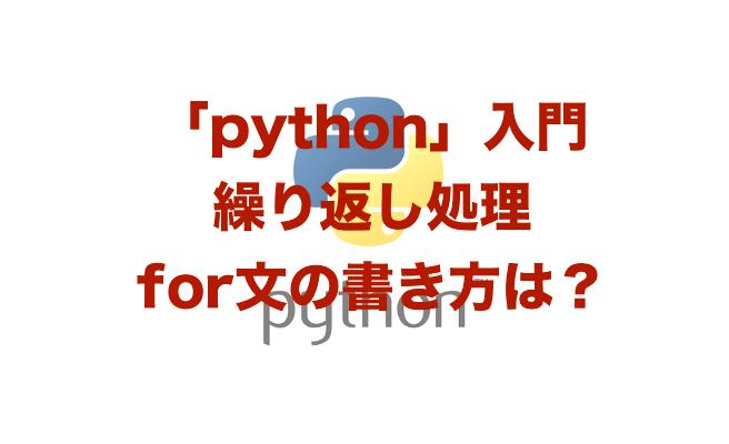 pythonfor文