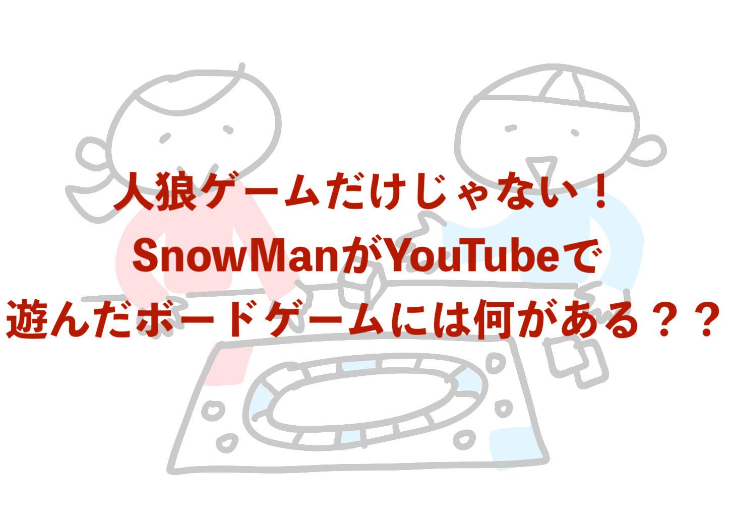 SnowManボードゲーム