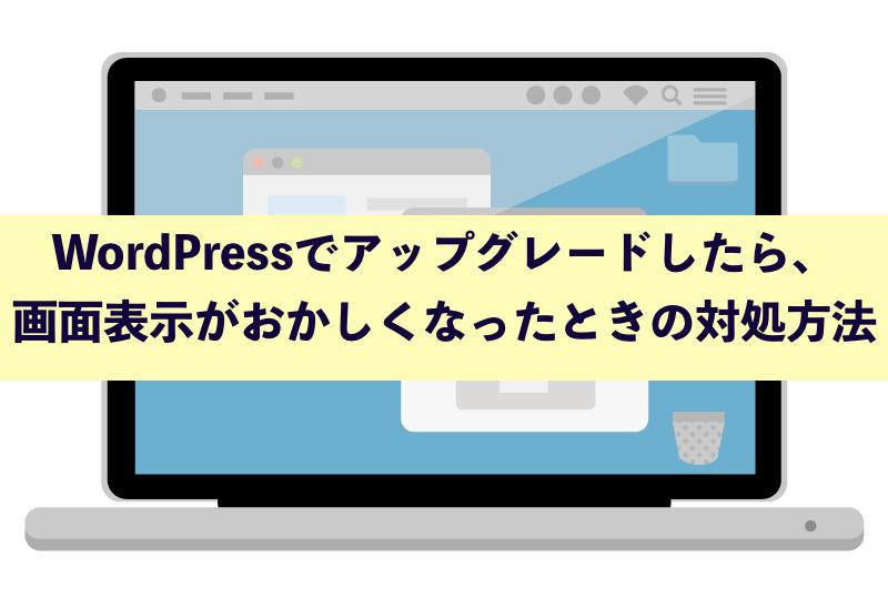 wordpress画面表示