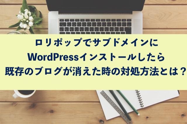 wordpress消えた
