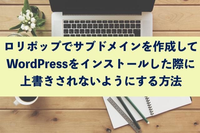 サブドメインwordpress