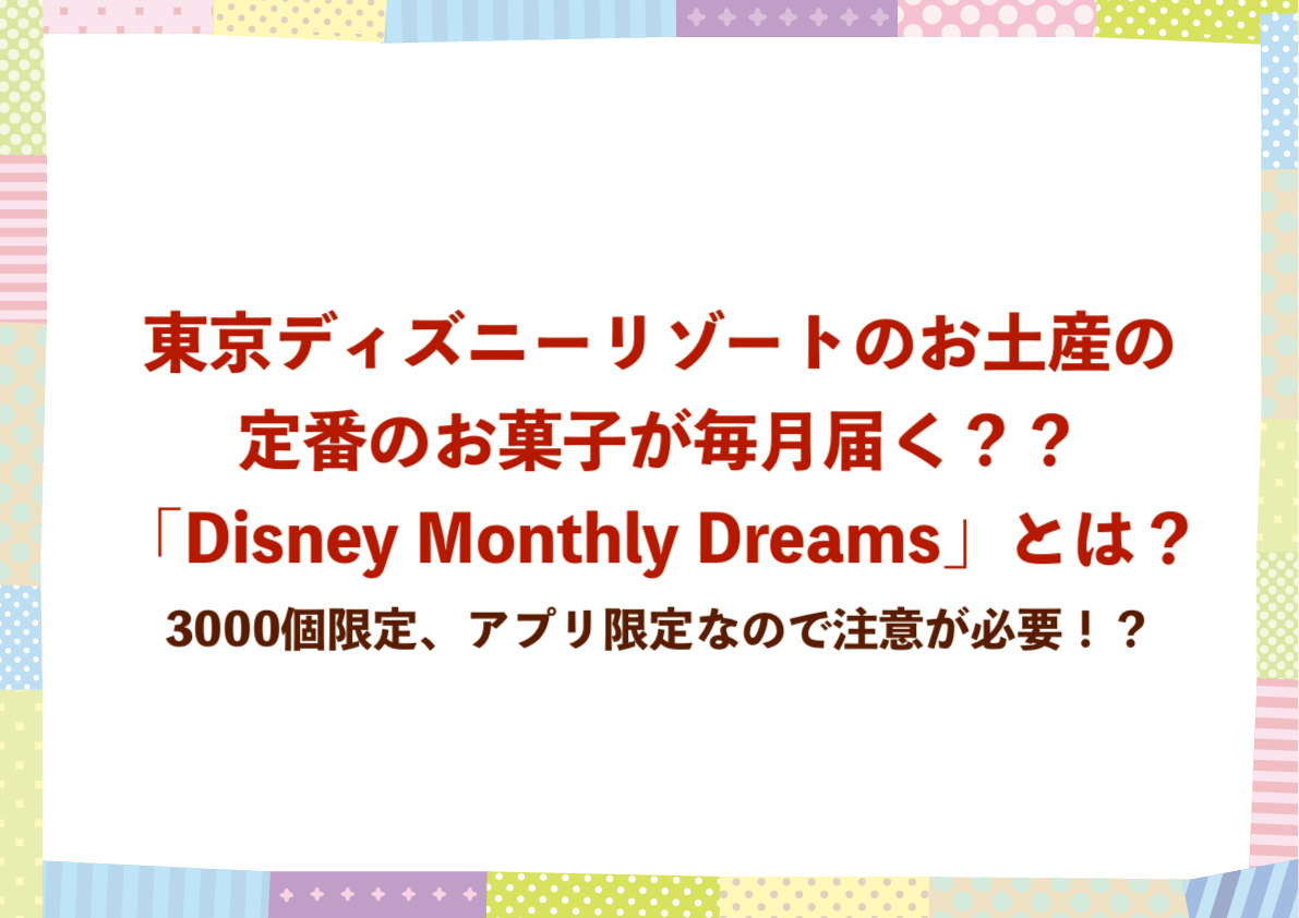 DisneyMonthlyDreams