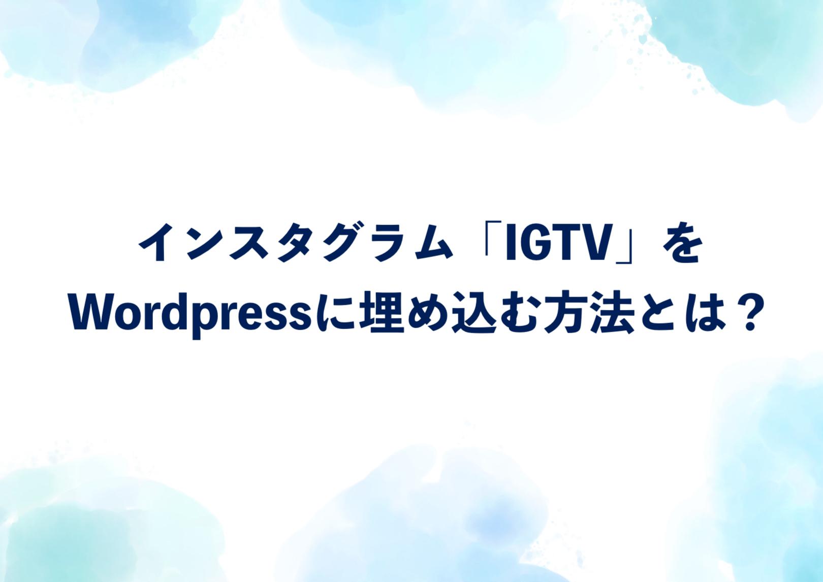 IGTVWordpress