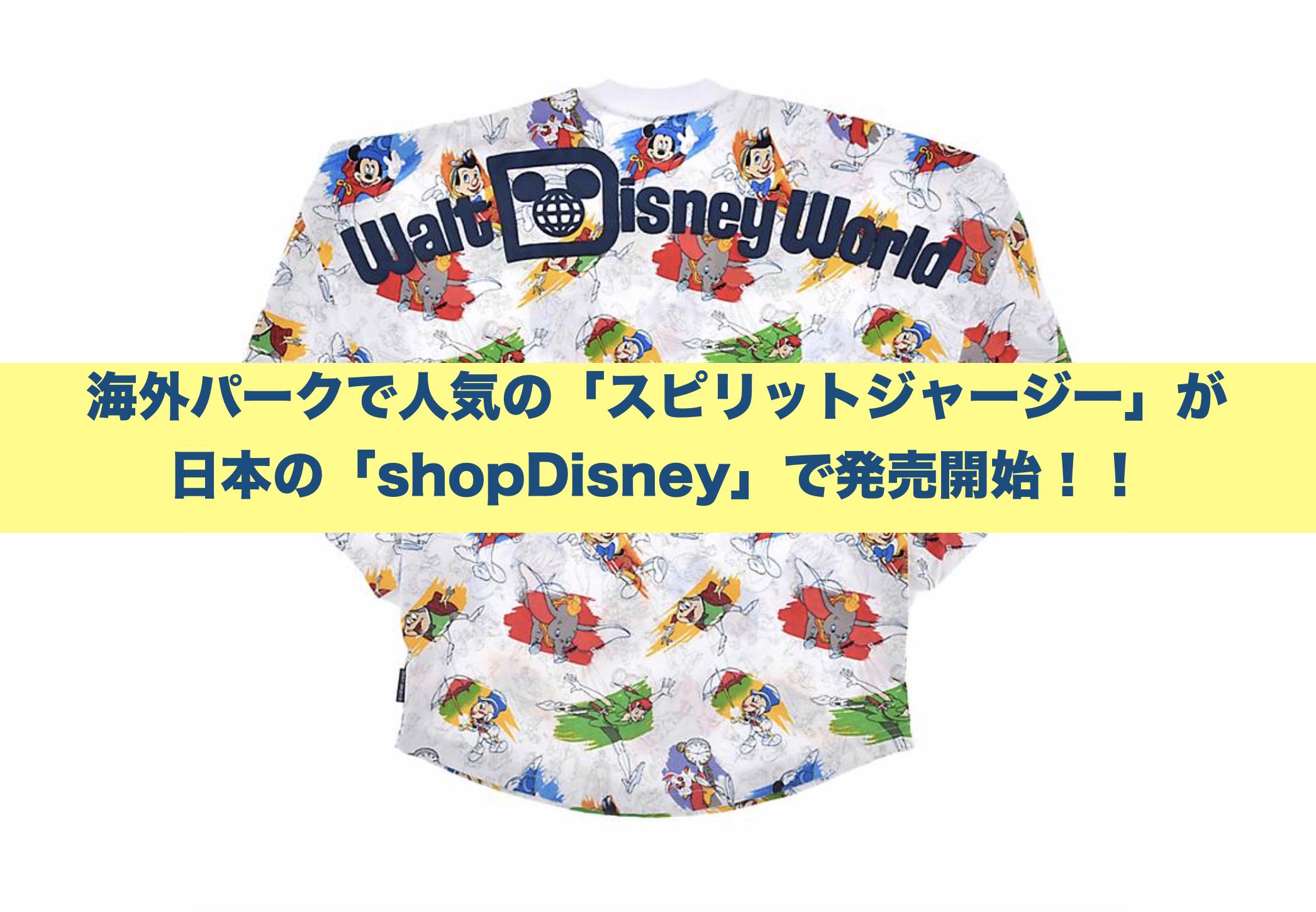 ディズニースピリットジャージー日本