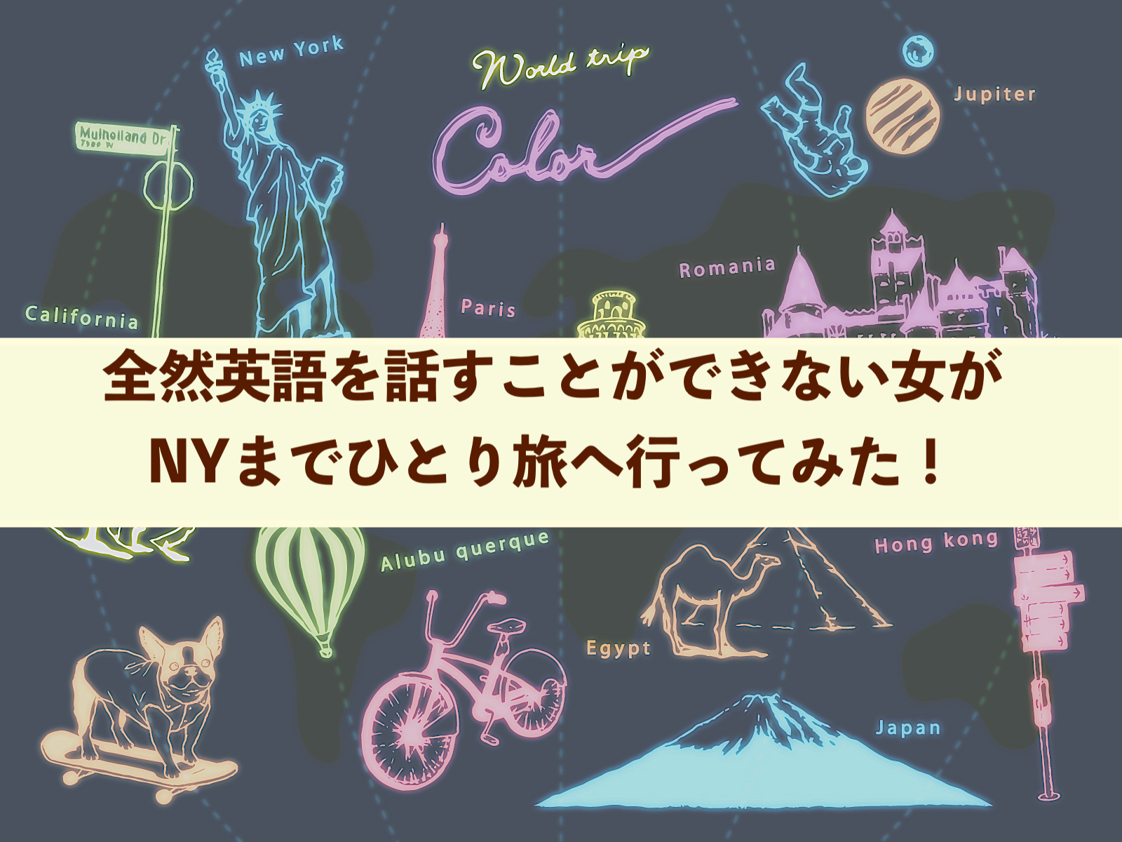 NY女ひとり旅