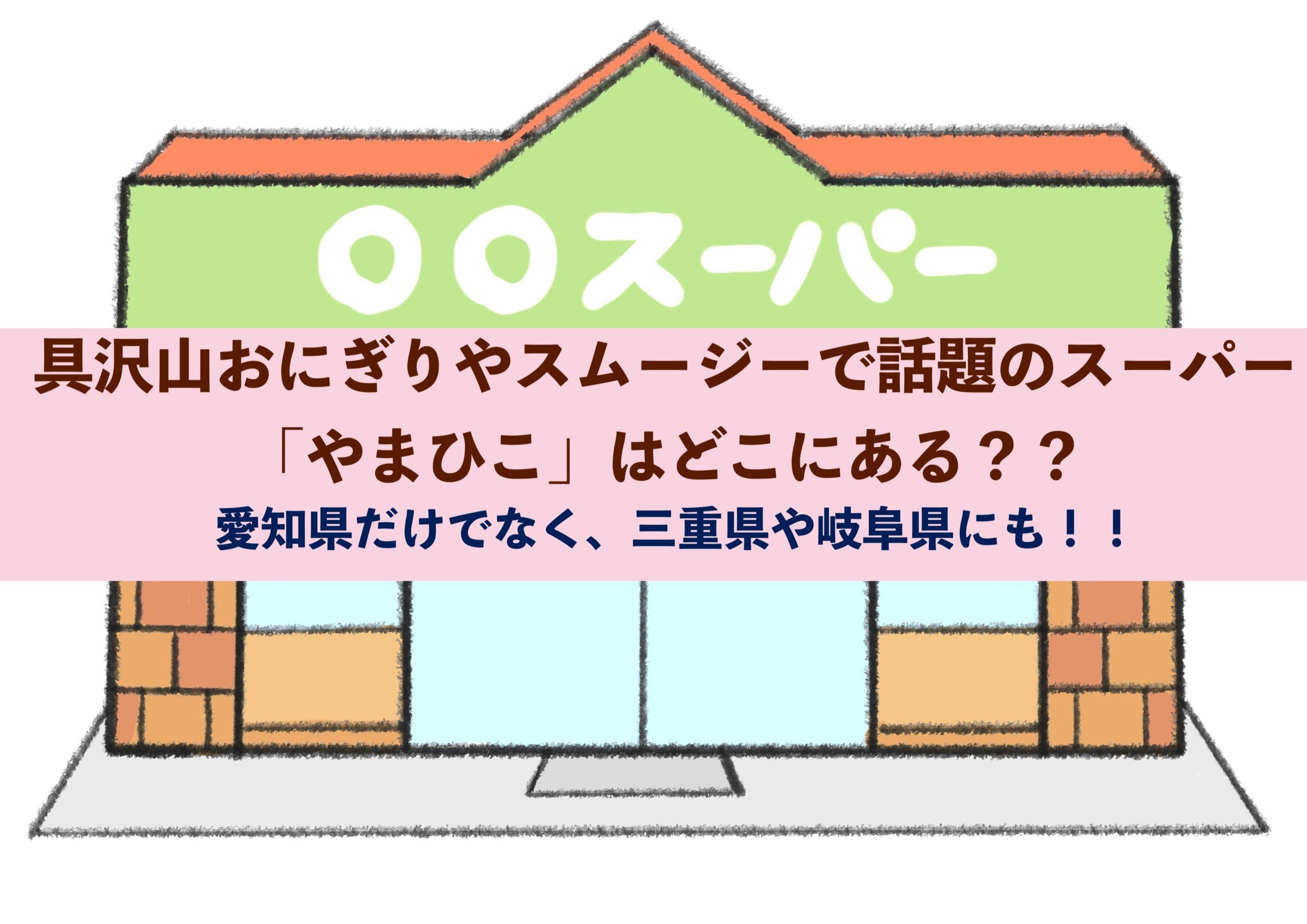 やまひこ店舗