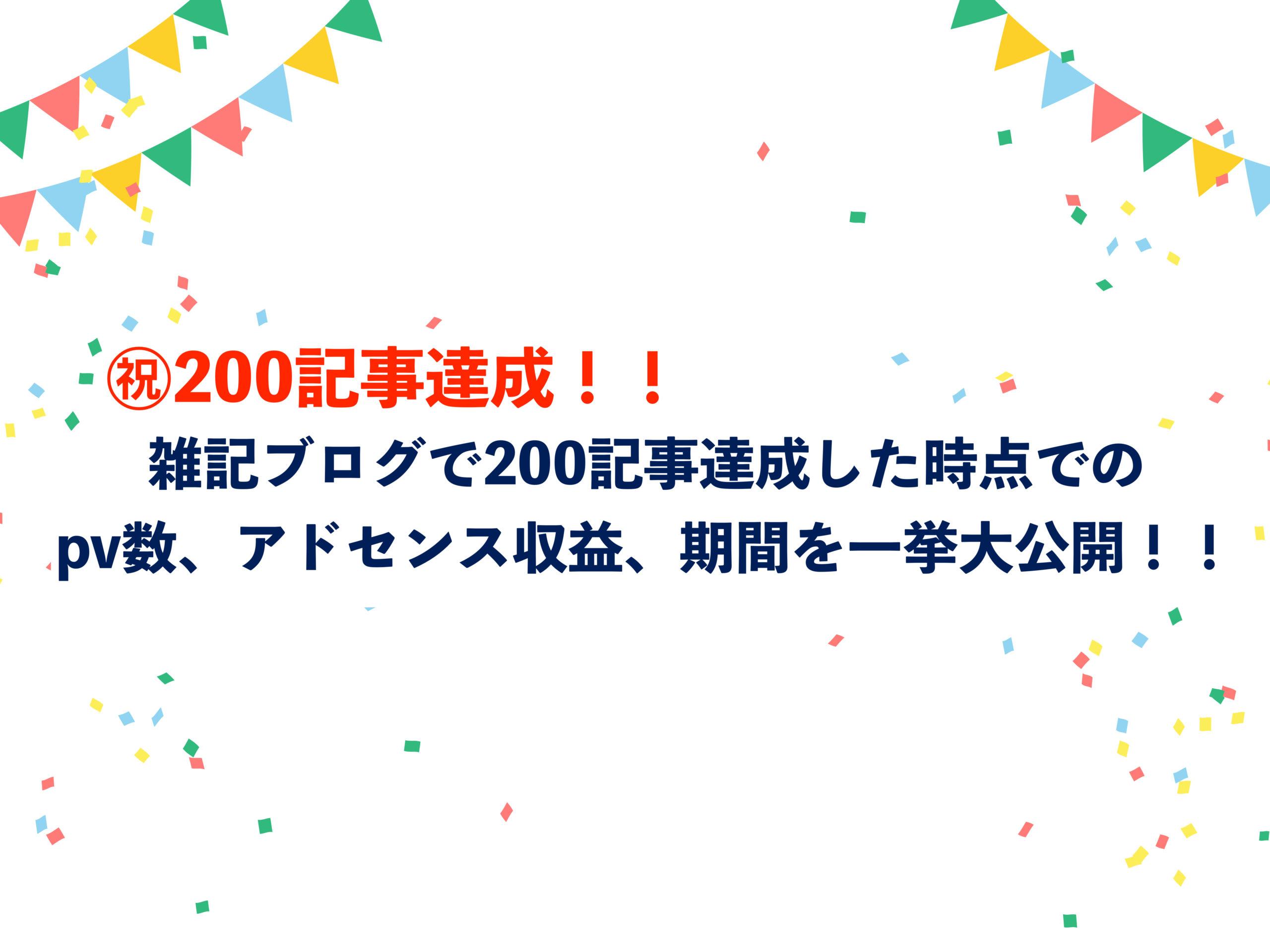 雑記ブログ200記事